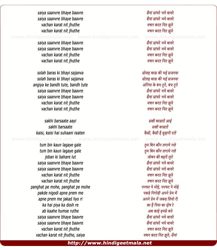 lyrics of song Saiya Sanvre Bhaye Bavre
