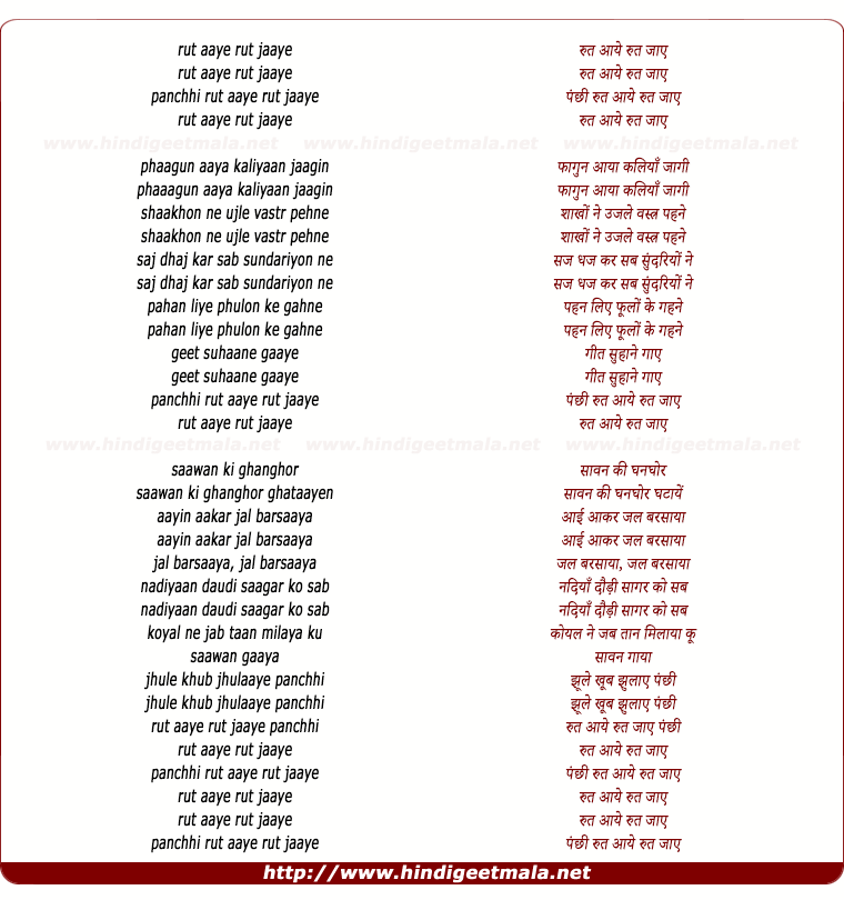 lyrics of song Ruth Aaye Ruth Jaye