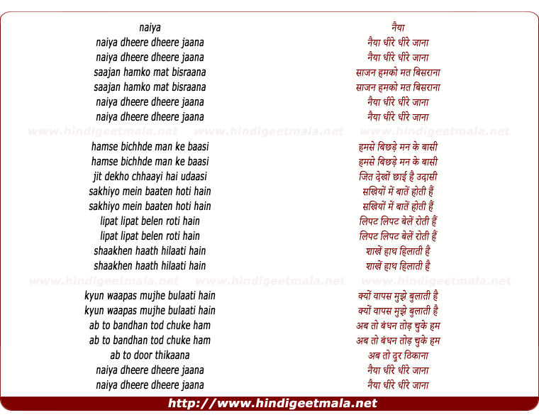 lyrics of song Naiya Dhire Dhire Jaye