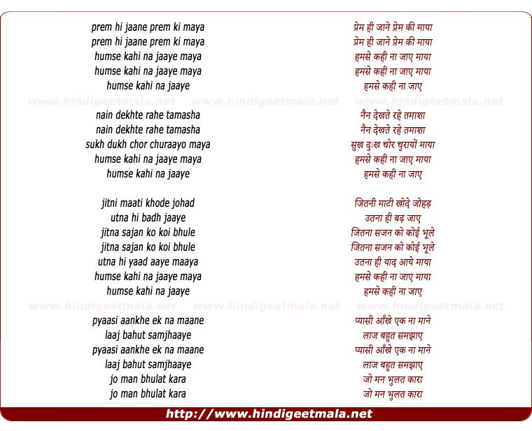lyrics of song Prem Hi Jane Prem Ki Maya