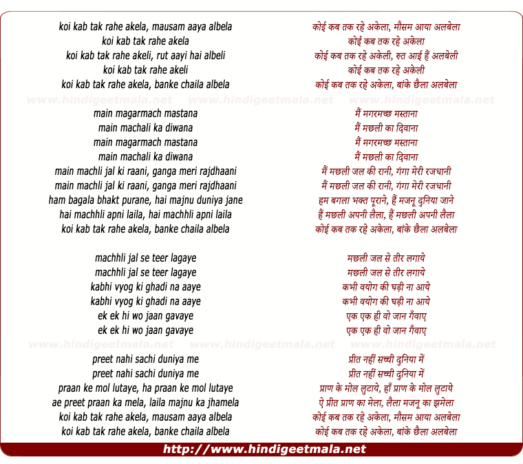 lyrics of song Koi Kab Tak Rahe Akela