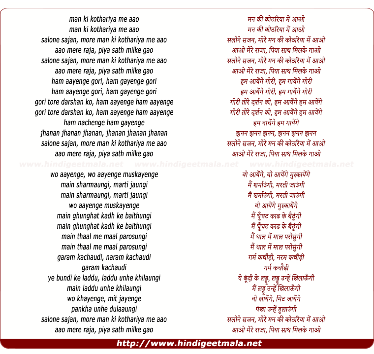 lyrics of song Man Ki Kothariya Me Aao Salone Sajan