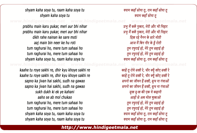 lyrics of song Shyam Kaha Soya Tu Ram Kaha Soya