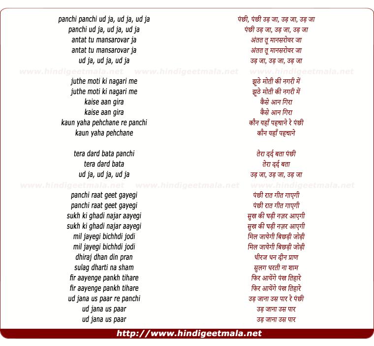 lyrics of song Panchi Udd Ja