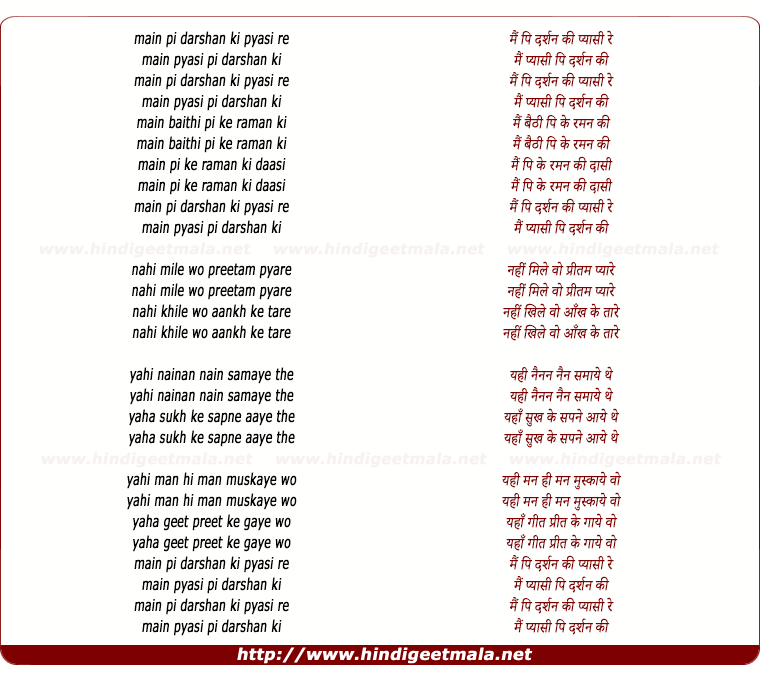 lyrics of song Mai Pee Darshan Ki Pyasi Re
