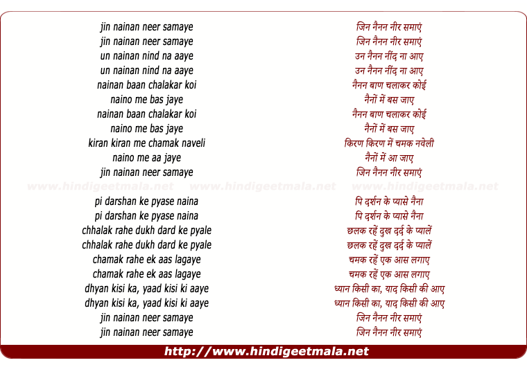 lyrics of song Jin Nainan Neer Samaye