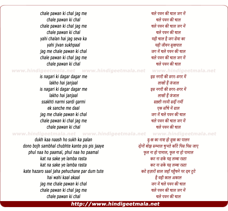 lyrics of song Chale Pavan Ki Chaal Jag Me