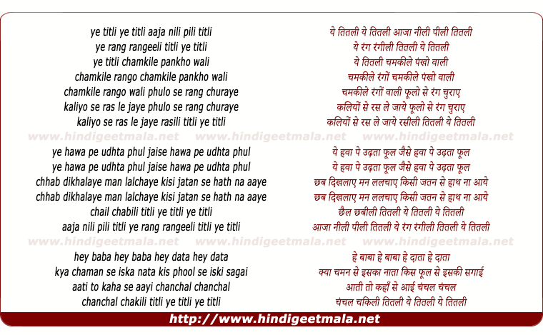 lyrics of song Ye Titli Ye Titli