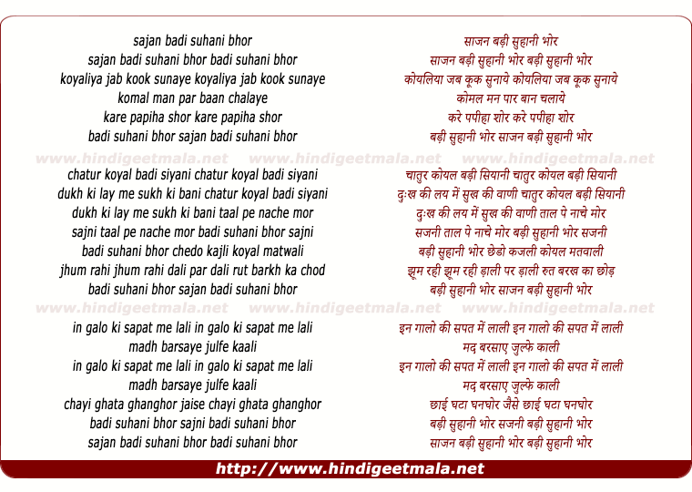 lyrics of song Sajan Badi Suhani Bhor
