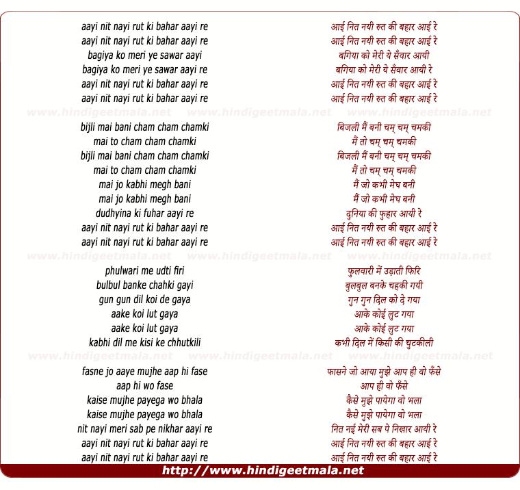lyrics of song Aayi Nit Nayi Rut Ki Bahar Aayi (Male)