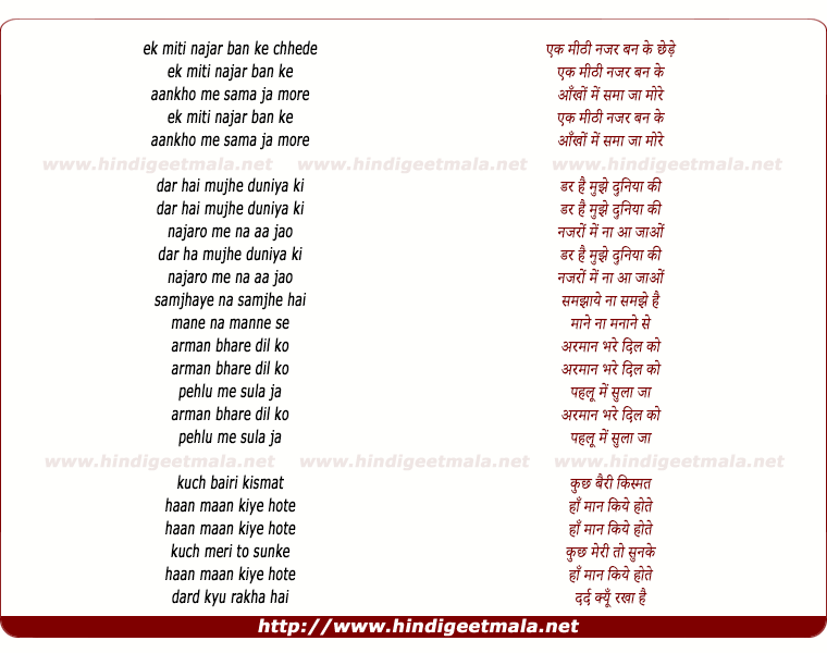 lyrics of song Ik Meethi Nazar Banke