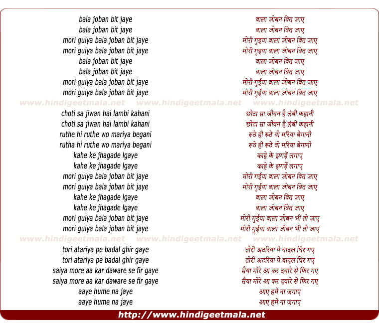lyrics of song Baala Joban Beet Jaaye