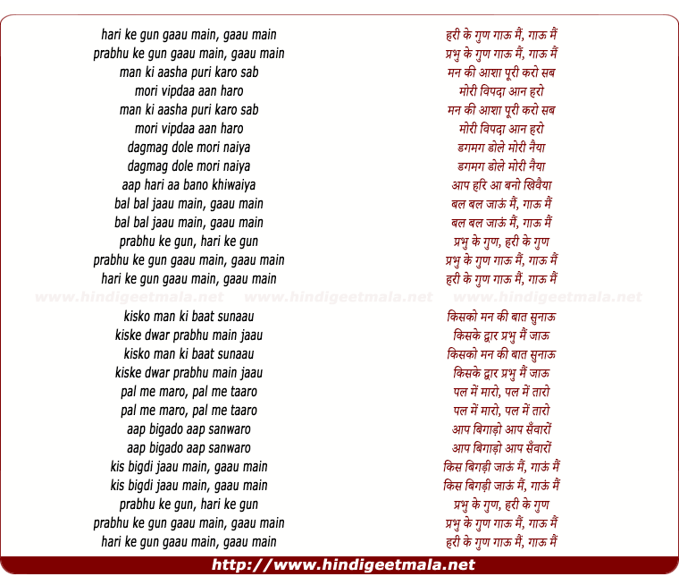 lyrics of song Hari Ke Gun Gau Mai