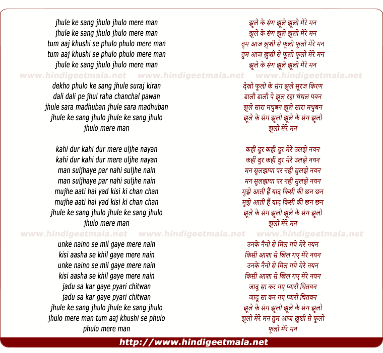 lyrics of song Jhoole Ke Sang Jhoolo
