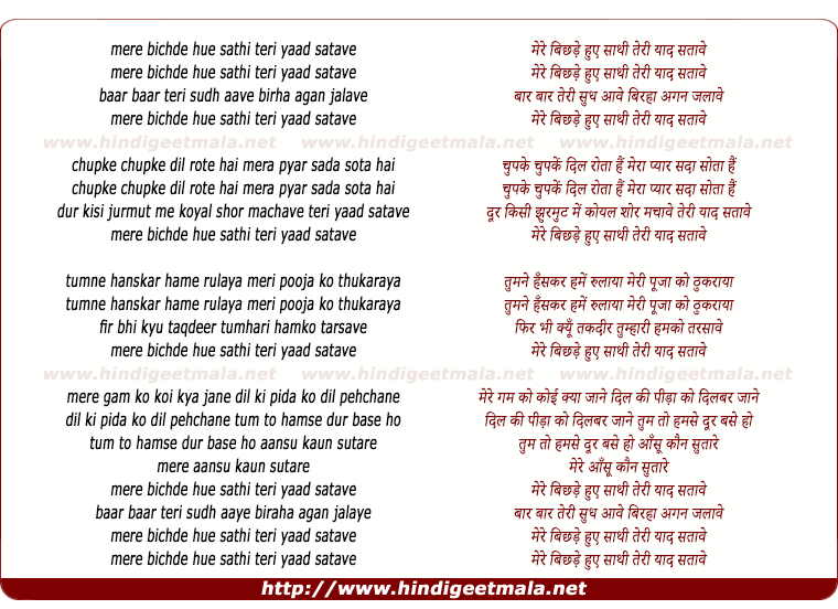 lyrics of song Mere Bichde Hue Sathi Teri Yaad Satave