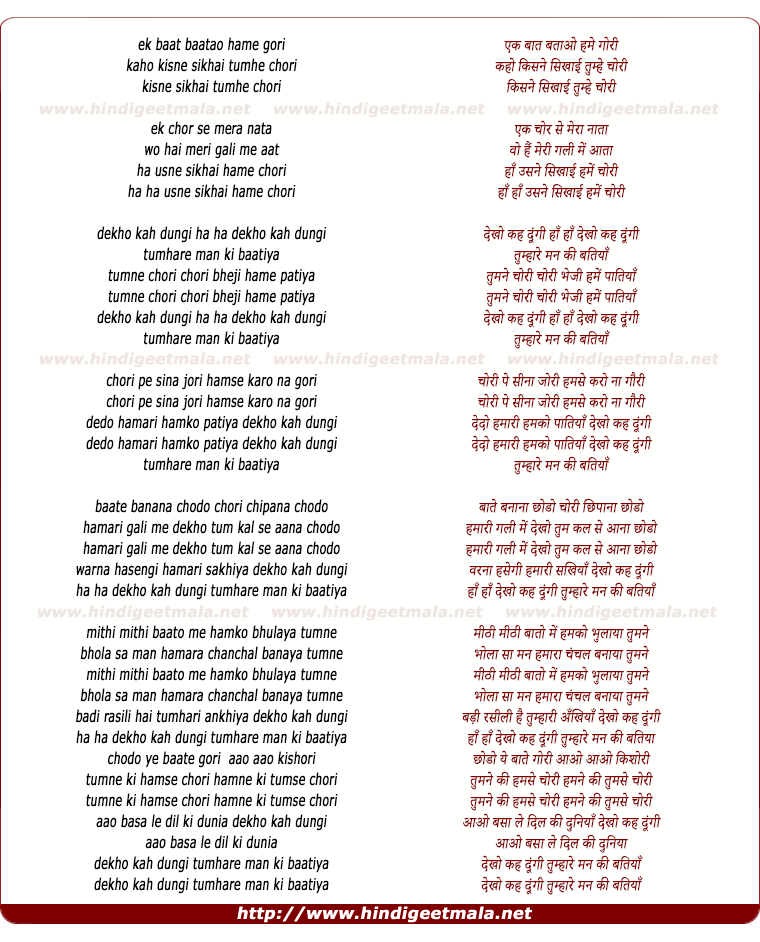 lyrics of song Ek Baat Batao Hame Gori
