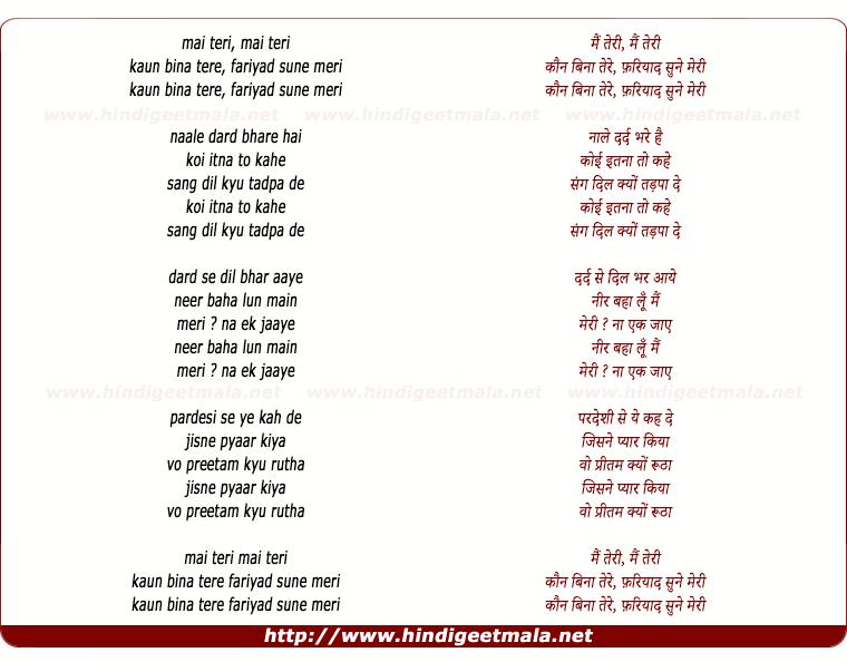 lyrics of song Mai Teri Main Teri