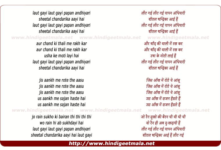 lyrics of song Laut Gayi Papan