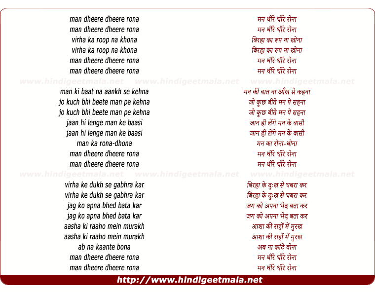lyrics of song Man Dhire Dhire Rona