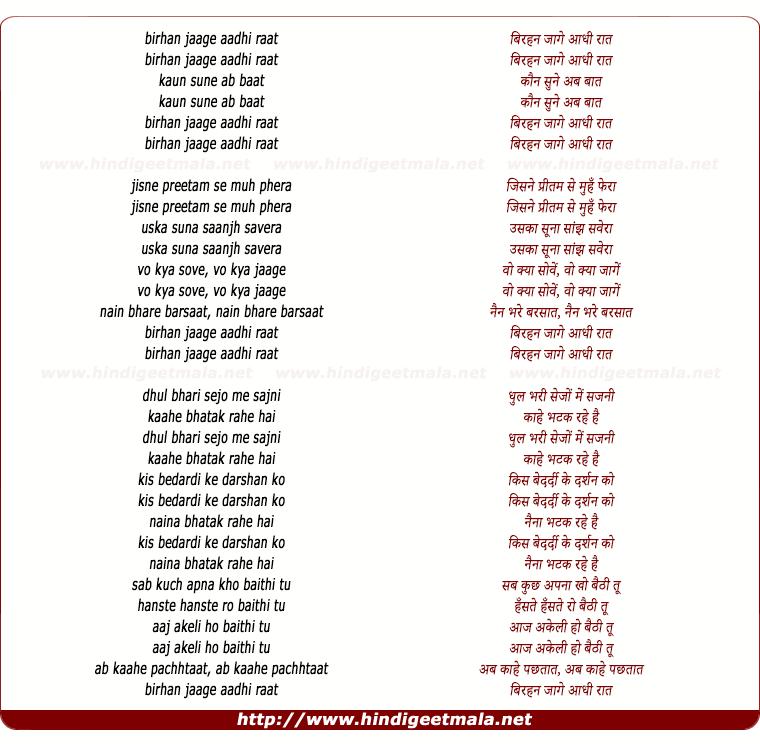 lyrics of song Birhin Jaage Aadhi Raat