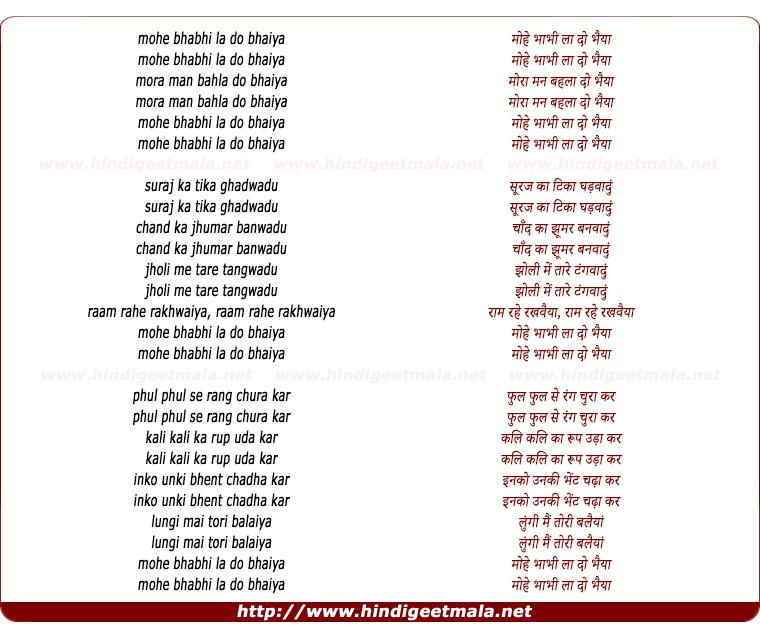 lyrics of song Mohe Bhabhi La Do Bhaiya