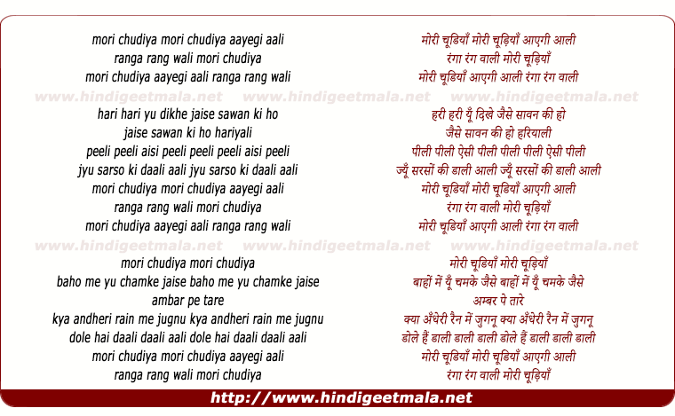 lyrics of song Mori Chudiya Aayegi Aali