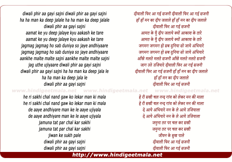 lyrics of song Diwali Phir Aa Gayi Sajni