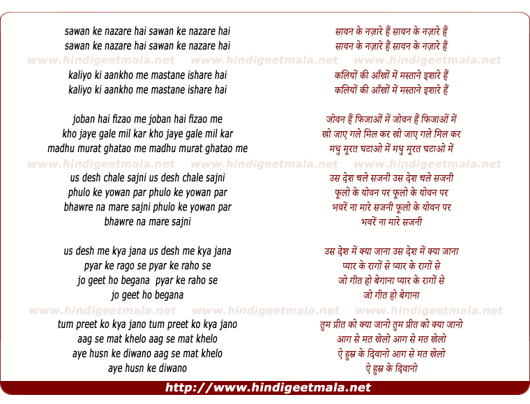 lyrics of song Sawan Ke Najare Hai