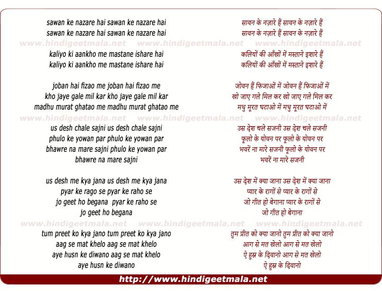 lyrics of song Sawan Ke Najare Hai