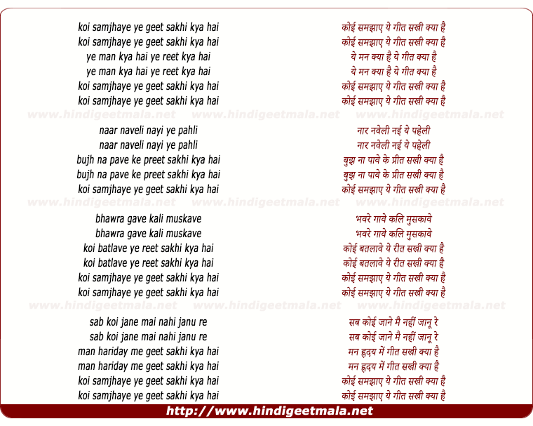 lyrics of song Koi Samjhaye Ye Geet Sakhi Kya Hai