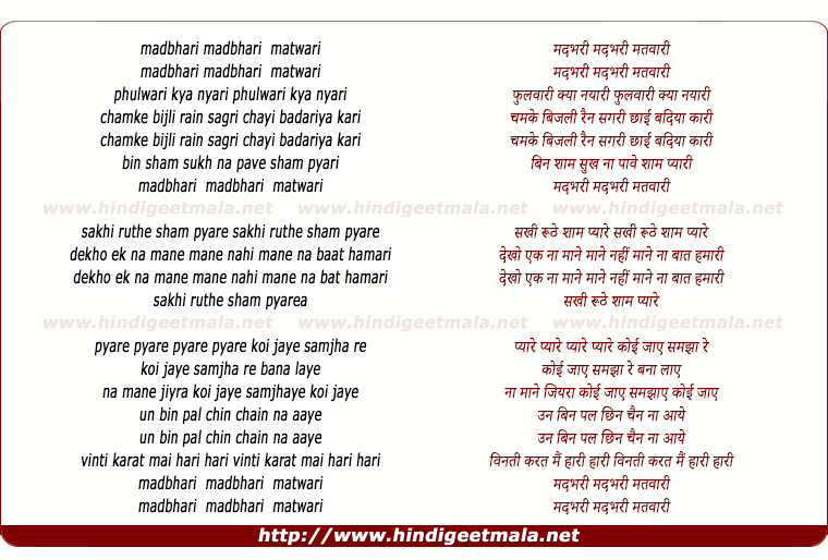 lyrics of song Madbhari Madbhari Matwari