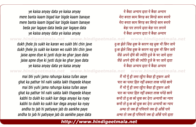 lyrics of song Ye Kaisa Anaya Data