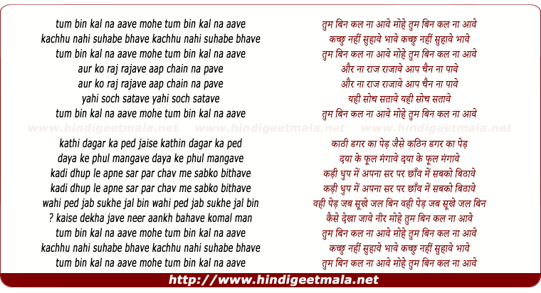 lyrics of song Tum Bin Kal Na Aave Mohe