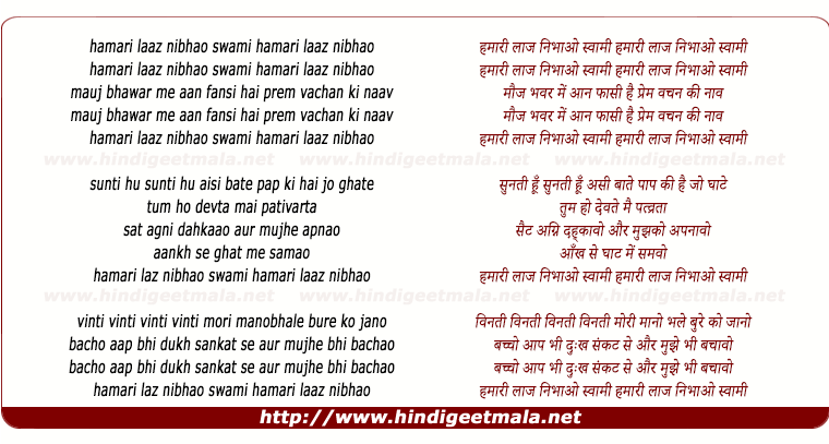 lyrics of song Hamari Laaj Nibhao Swami
