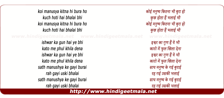 lyrics of song Koi Manushya Kitna Hi Bura Kyu Na Ho