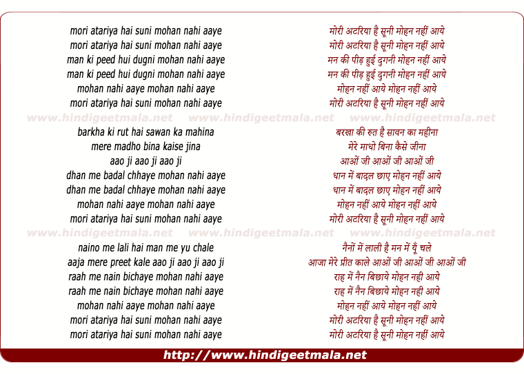 lyrics of song Mori Atariya Hai Suni Mohan Nahi Aaye