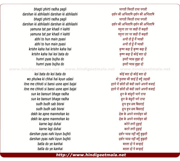 lyrics of song Bhaagti Phirti Radha Pagli