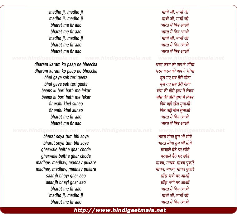 lyrics of song Madhoji Madhoji Bharat Me Phir Aao