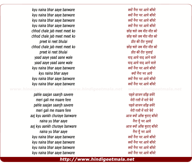 lyrics of song Kyu Naina Bhar Aaye Banvre