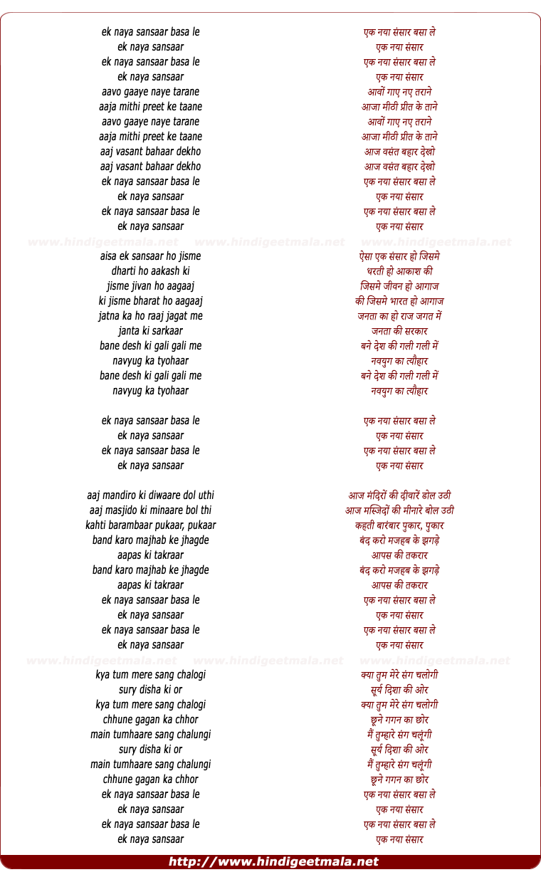 lyrics of song Ek Daya Sansar Basa Le