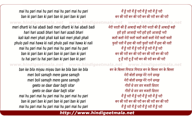lyrics of song Mai Hu Pari Banke Pari