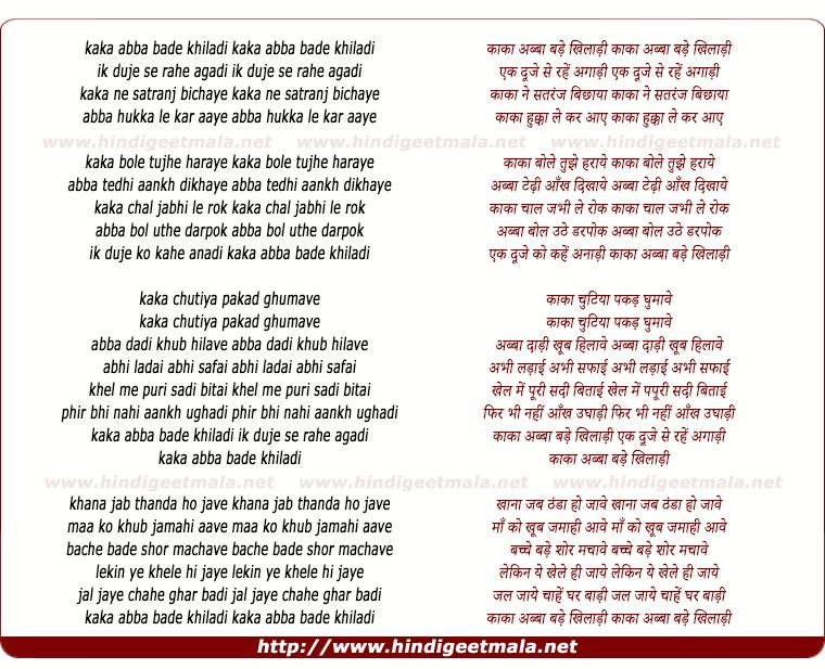 lyrics of song Kaka Abba Bade Khiladi