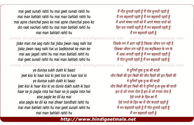 lyrics of song Mai Geet Sunati Rehti Hu