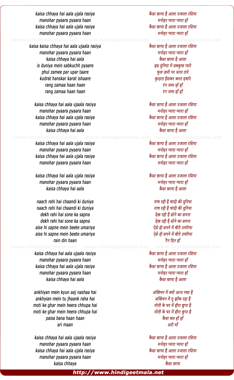 lyrics of song Kaisa Chaya Hai Ujala Rasiya