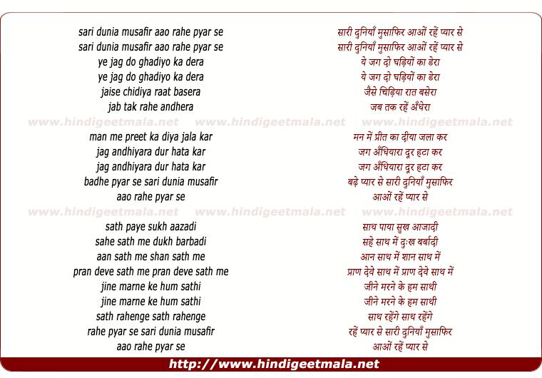 lyrics of song Sari Duniya Musafir