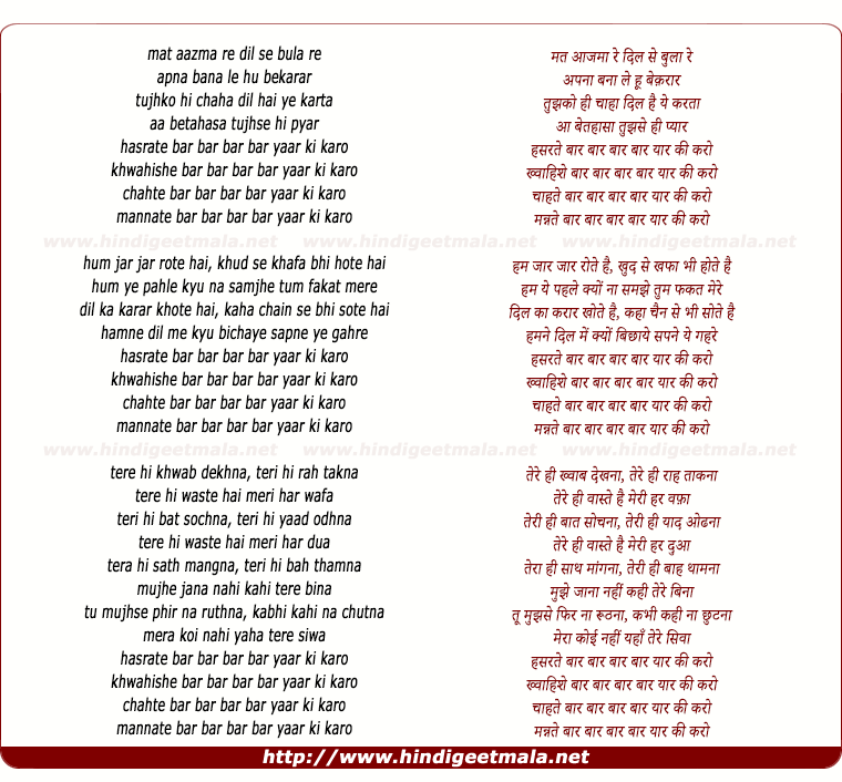 lyrics of song Mat Aazma Re
