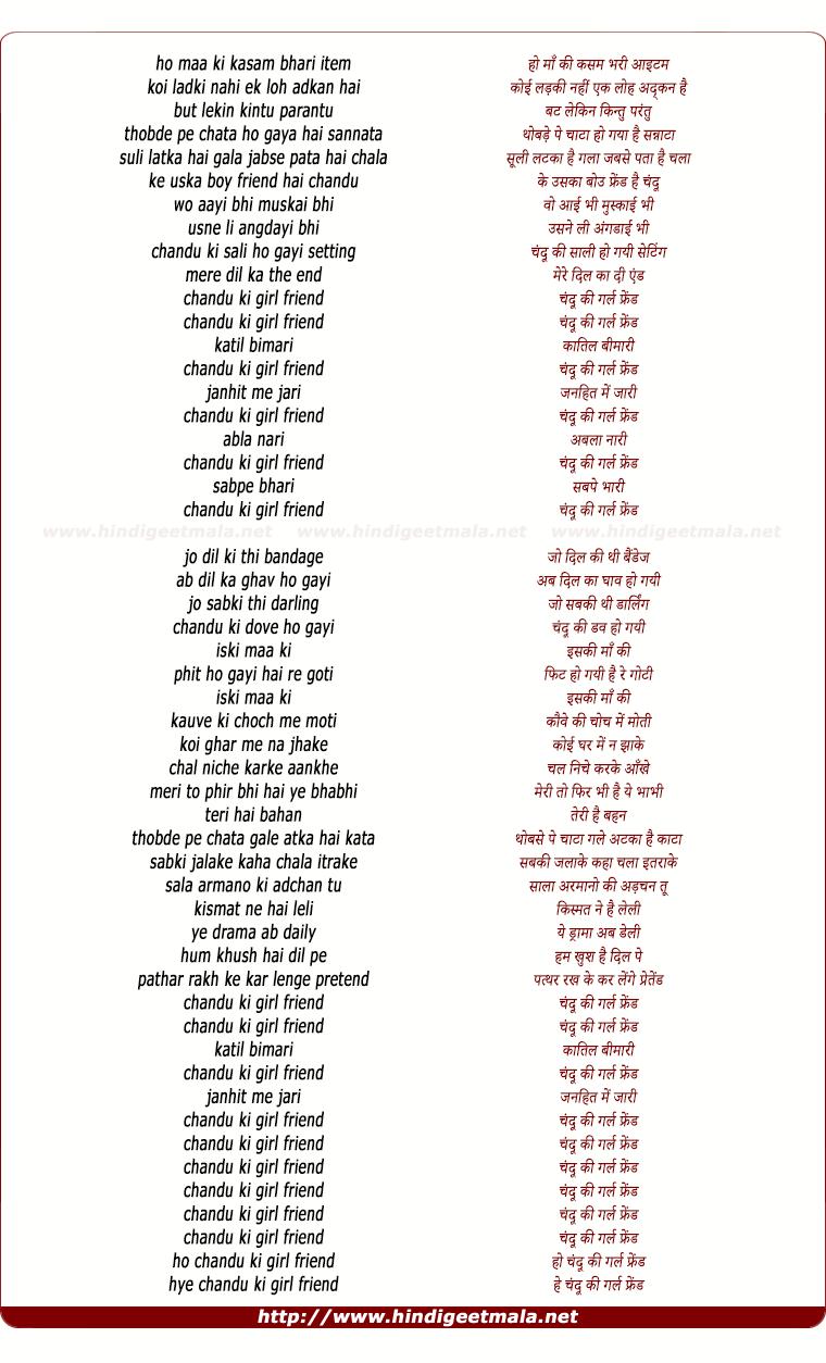 lyrics of song Chandu Ki Girl Friend