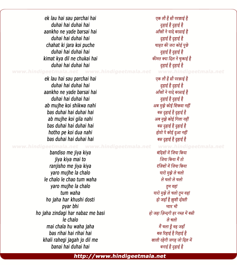 lyrics of song Duhai