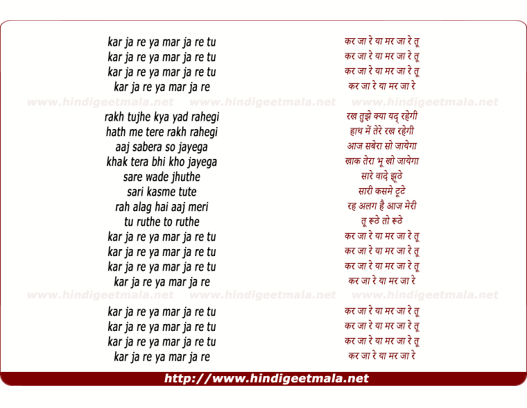 lyrics of song Kar Ja Re Ya Mar Ja Re