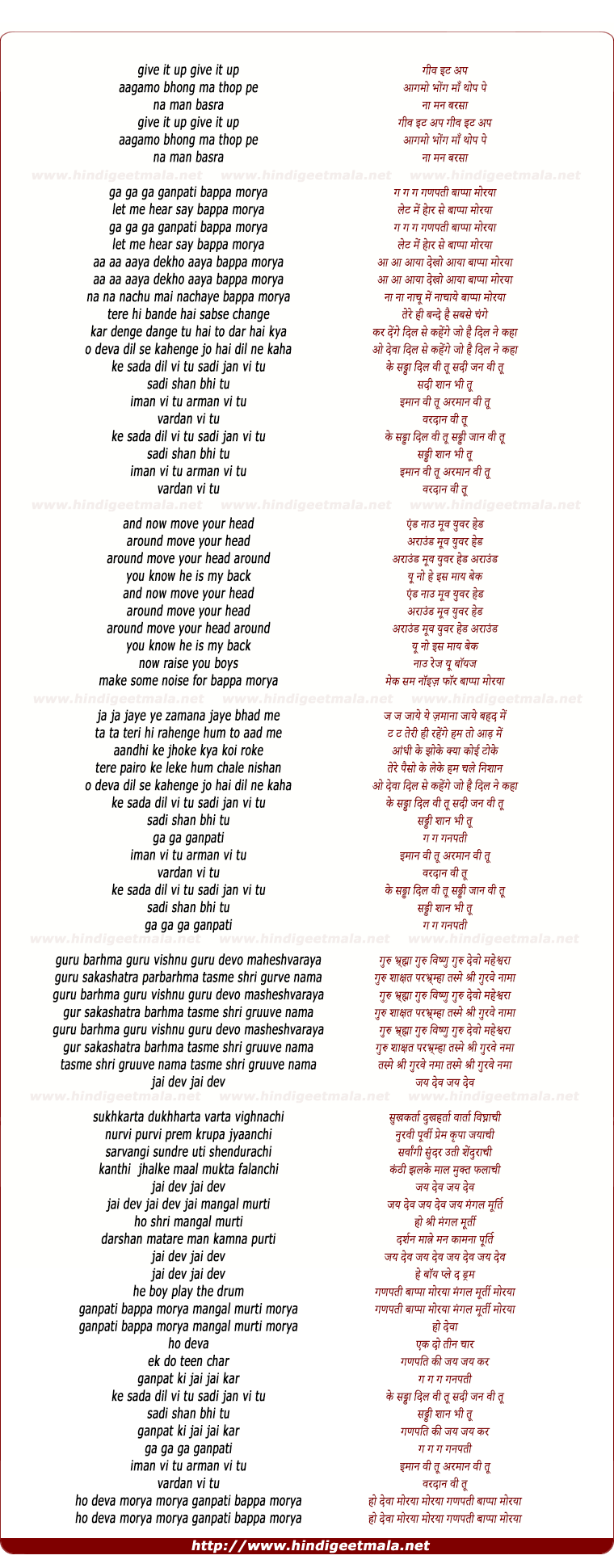 lyrics of song Are Chala Chala Chala Mandali (Ga Ga Ga Ganpati)